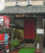 蕎麦処 栄家 【07/7/16 閉店】