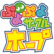 ぷよぷよサークル HOPE