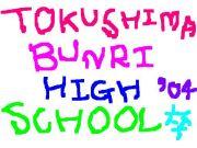 徳島文理高校(昭和60/61年生)