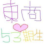 東商☆53期(1982〜1983生)
