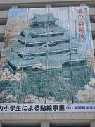 福岡城を建てよう☆