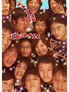 チャイ語最強クラス2007