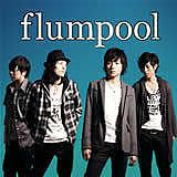 flumpool 花になれ