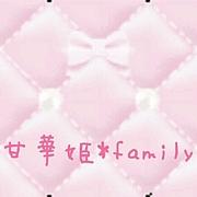甘華姫*family