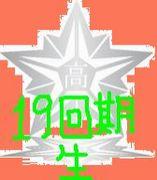 神奈川県立厚木西高校 19回期生