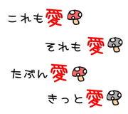 ♡きのこ愛♡