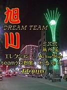 旭川DREAM TEAM