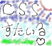 CSS(埼玉製作所)'06実習すたぃる
