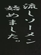流しソーメン愛好会in馬小屋