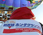 栃木(もてぎ)熱気球選手権
