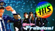 H.I.Sで海外旅行!!