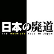 日本の廃道(ORJ)読者の集い