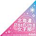 北海道Perfume女子部