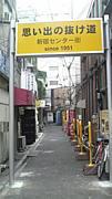 歌舞伎町BAR一十九(いっとく)