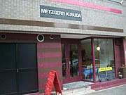 【灘の飲食店】メツゲライクスダ