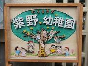 紫野幼稚園 大好き!