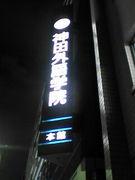 神田外語学院 韓国語コース