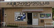 八丈島フィッシングCLUB