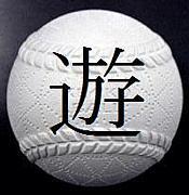 お遊び野球部