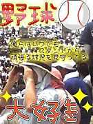 ☆オレたちは日本の野球仲間☆