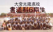 大宮光陵高校『書道科6期生』