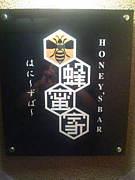 蜂蜜家(はに〜ずば〜)