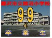 藤沢市立鵠沼小学校1999年卒業生