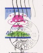 茨城の郵便屋さん