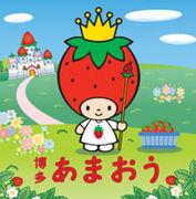 あまおう〜Strawberry King〜