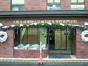 太成学院大学歯科衛生専門学校