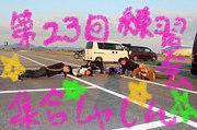山口 キララ☆バイク練習会
