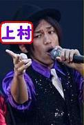 ☆★上村 雅哉★☆