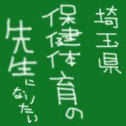★目指せ!埼玉県の体育の先生!★