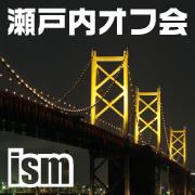 [ism]瀬戸内オフ会