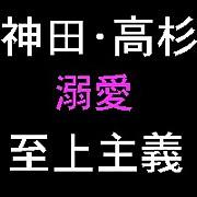 神田・高杉溺愛至上主義