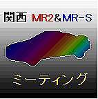 関西MR2&MR-Sミーティング
