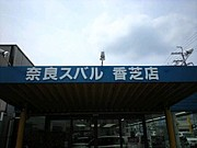 ☆奈良スバル香芝店☆