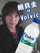 細貝圭=Volvic