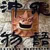 国際通りのドミトリー沖縄物語