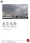 東京失格 lost in tokyo