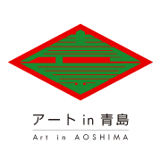 アートin青島