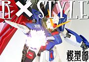 R×STYLE 模型部