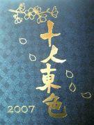 横浜市立東高校42期生