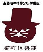 斎藤環の精神分析学講座◇読書会