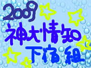 09神大情知下宿組!