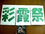 彩霞祭実行委員会