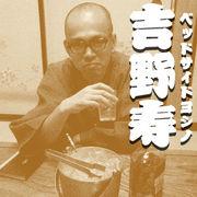 吉野 寿【bedside yoshino】