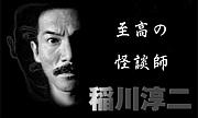 至高の怪談師 稲川淳二