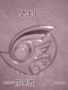 望洋台中学校4期生のコミュ