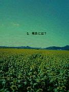 俺会〜orekai〜